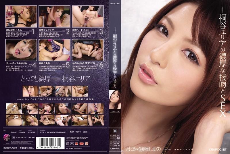 【桐谷ユリア】桐谷ユリアの濃厚な接吻とSEX