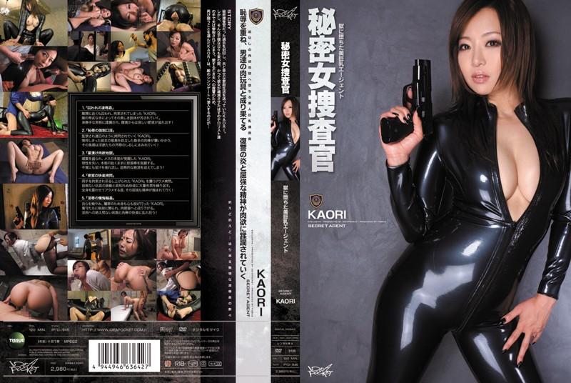 【KAORI】秘密女捜査官~獄に堕ちた美巨乳エージェント~ KAORI