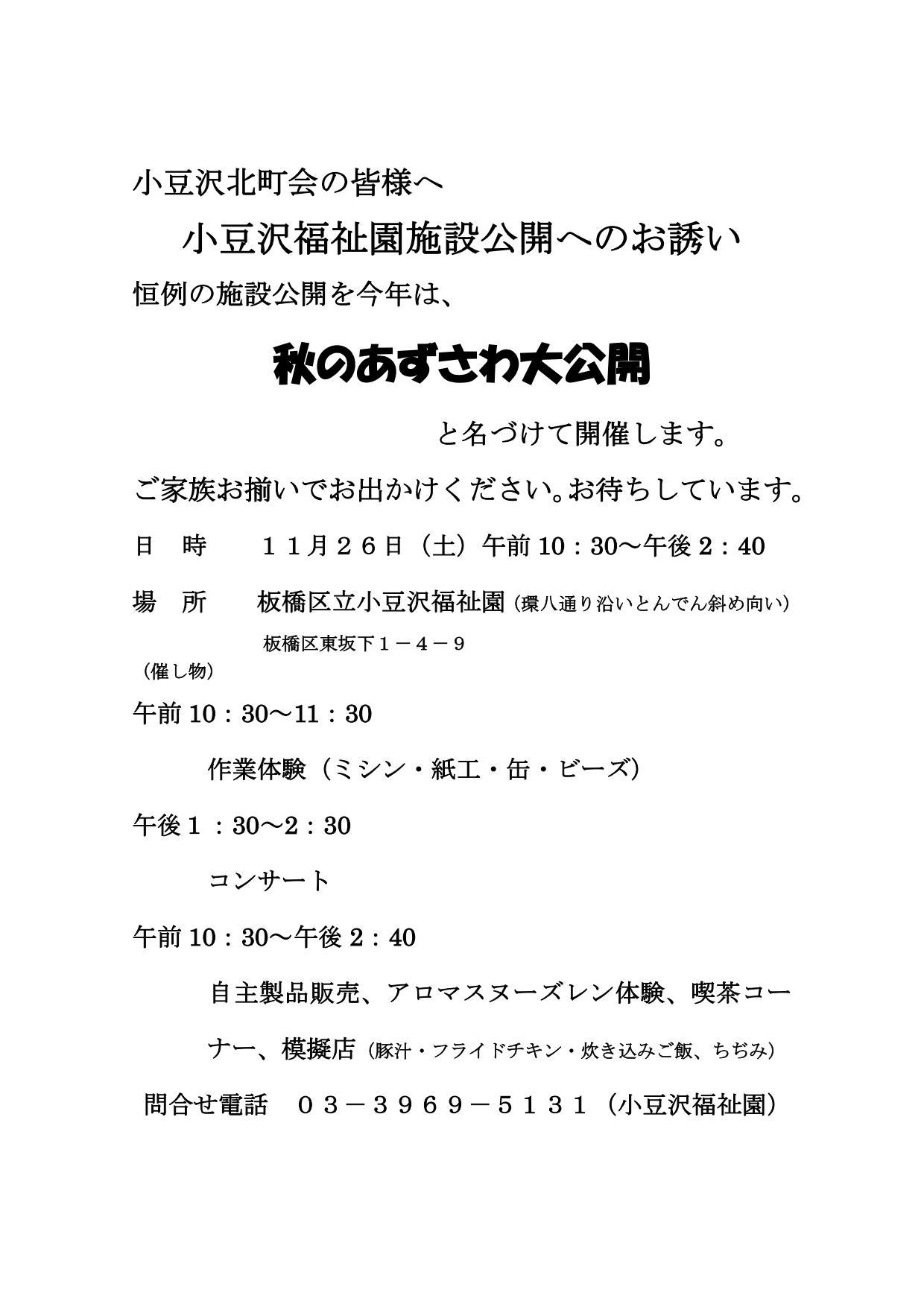 小豆沢福祉園2011秋のあずさわ大公開