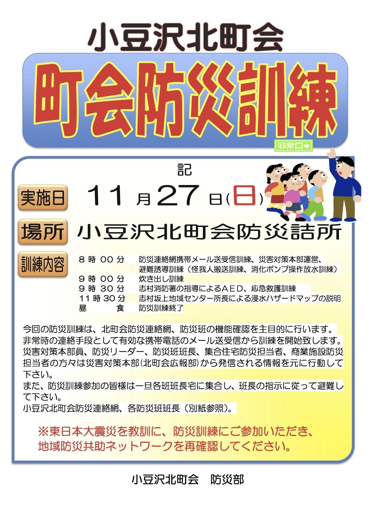 2011-11-27町会防災訓練