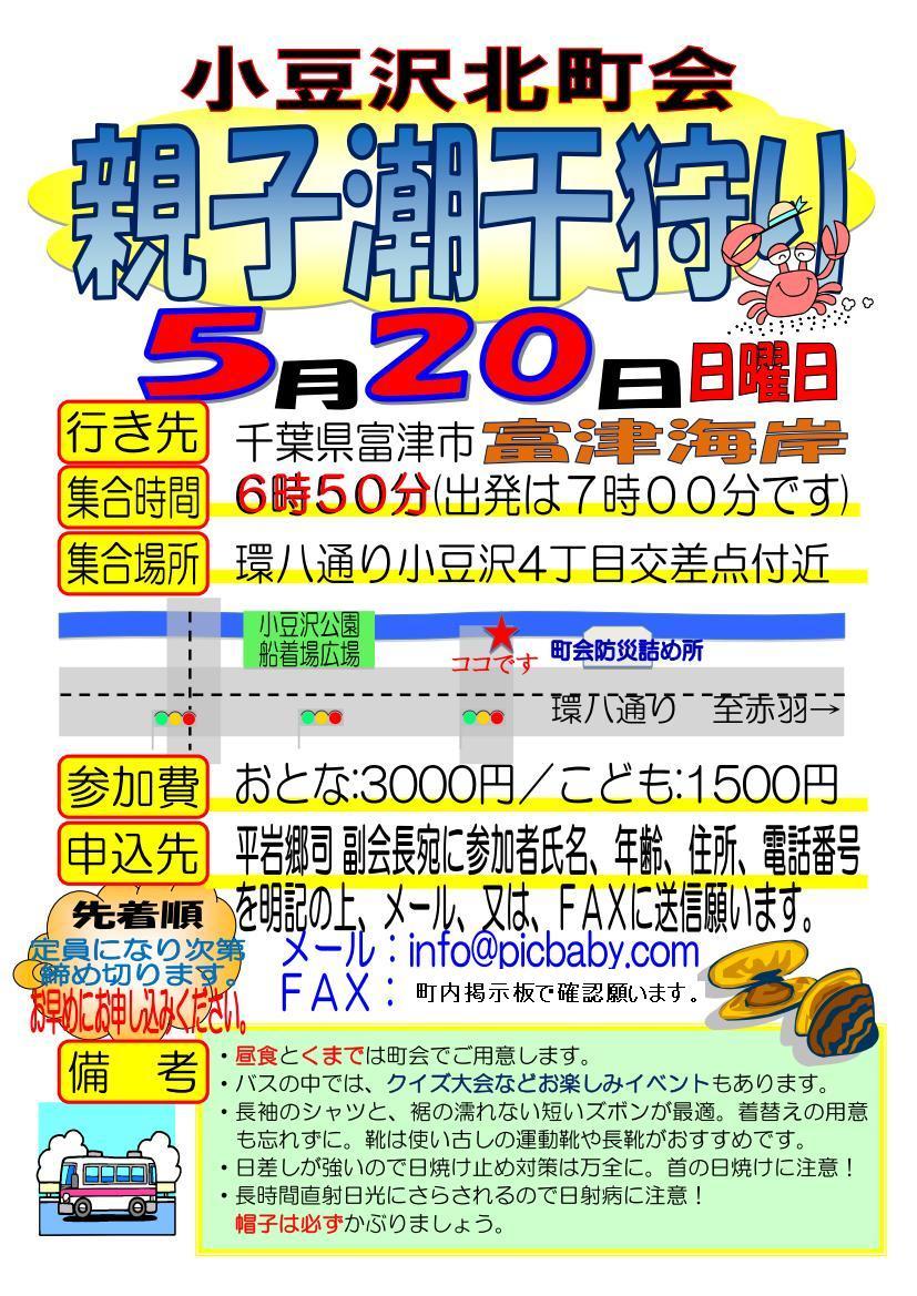 2012-05-20親子バスハイク潮干狩りポスター