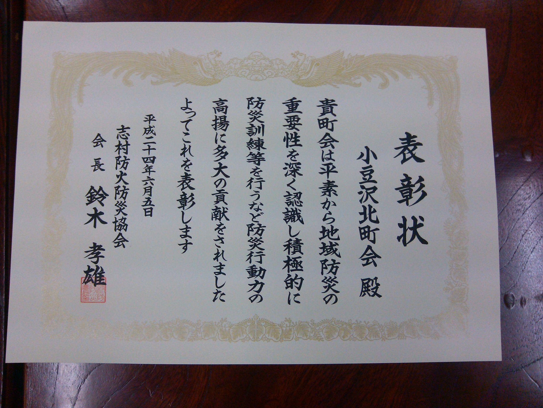 2012-06-16志村防火防災協会表彰状