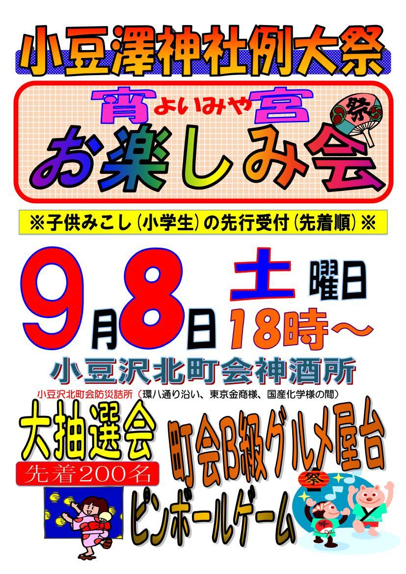 2012年9月8日(土)宵宮お楽しみ会