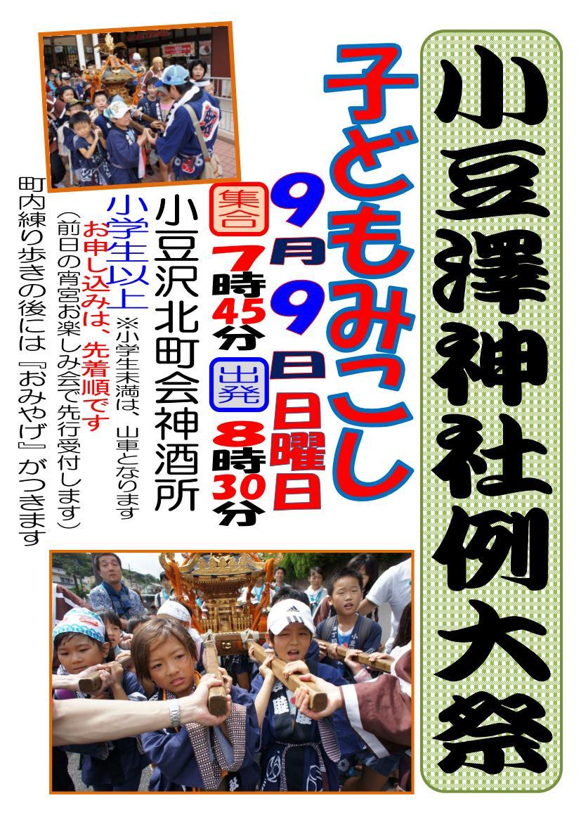 2012年9月9日(日)子供みこし渡御