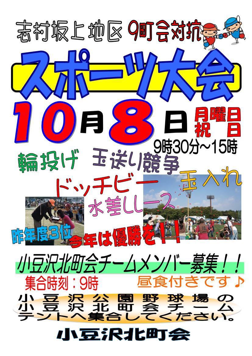 2012年10月08日(月・祝)志村坂上地区スポーツ大会
