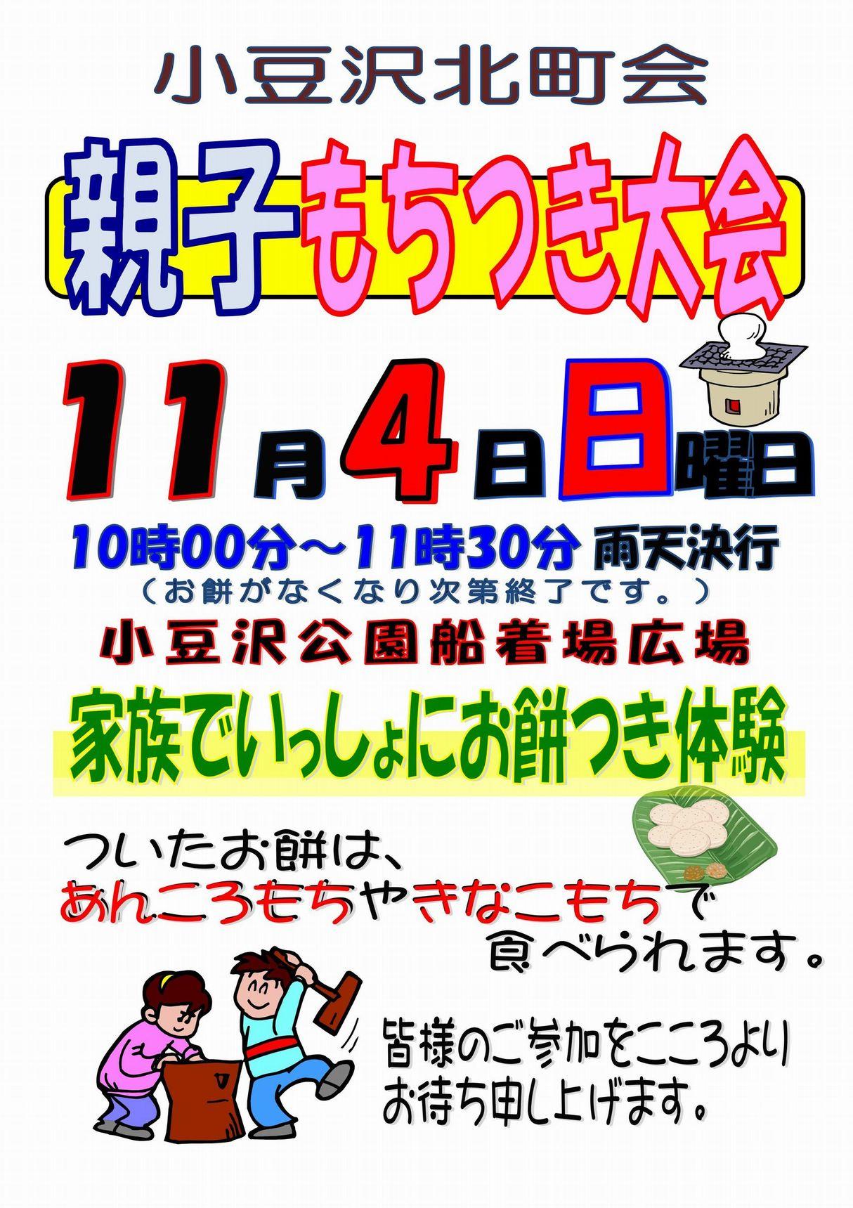 2012年11月4日親子餅つき大会