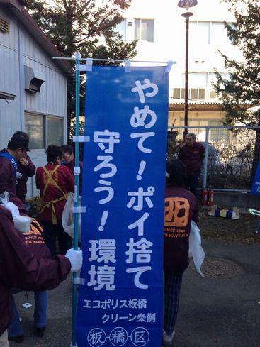 2012年12月9日クリーン活動&ポイ捨て防止運動