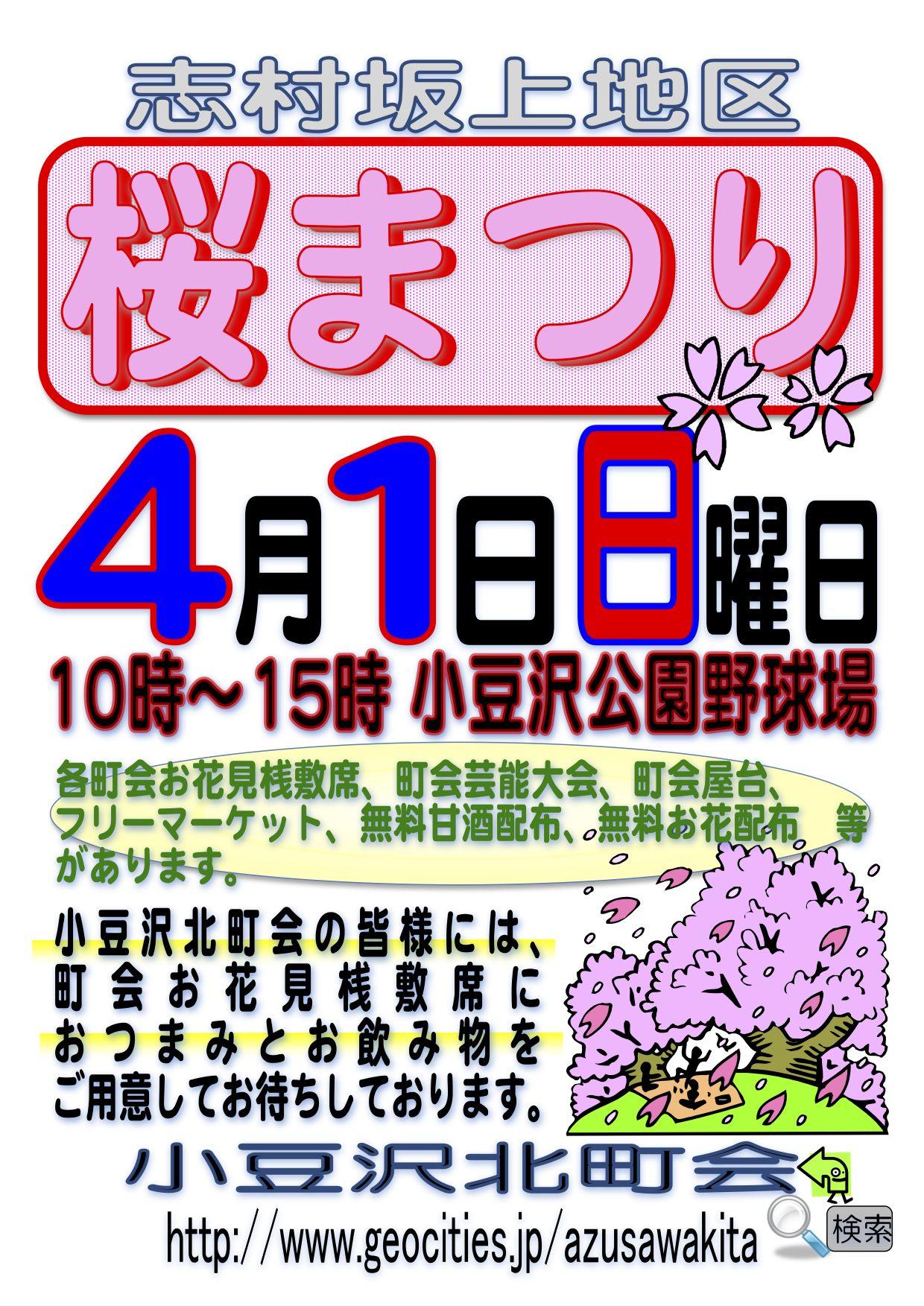 2012-04-01桜まつりポスター