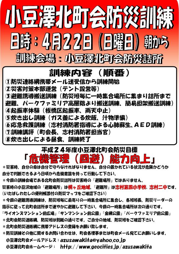 2012-04-22(日)防災訓練ポスター