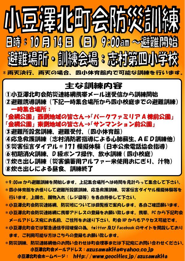 2012年10月14日(日)町会防災訓練