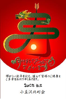 2012-01-01元旦ご挨拶