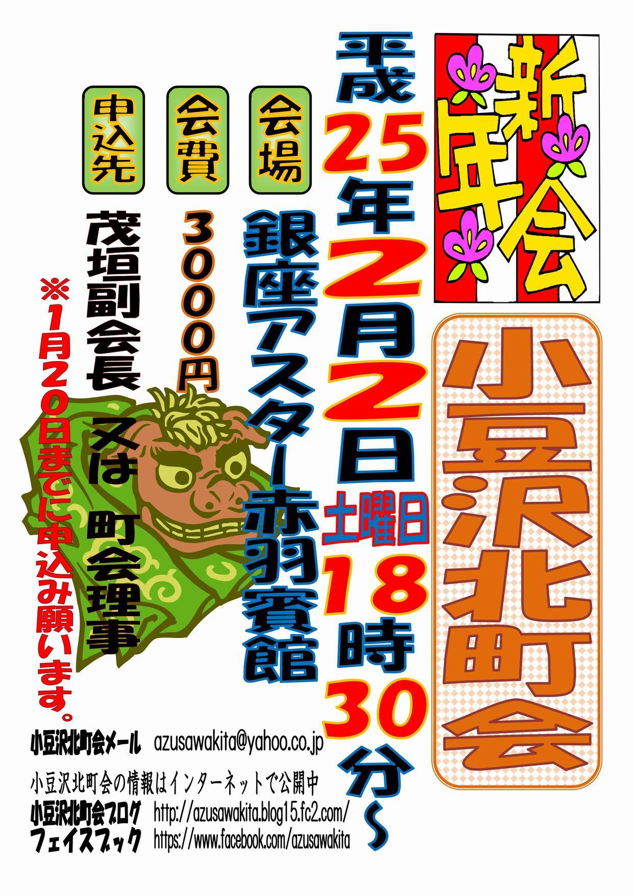 2013年2月2日小豆沢北町会新年会