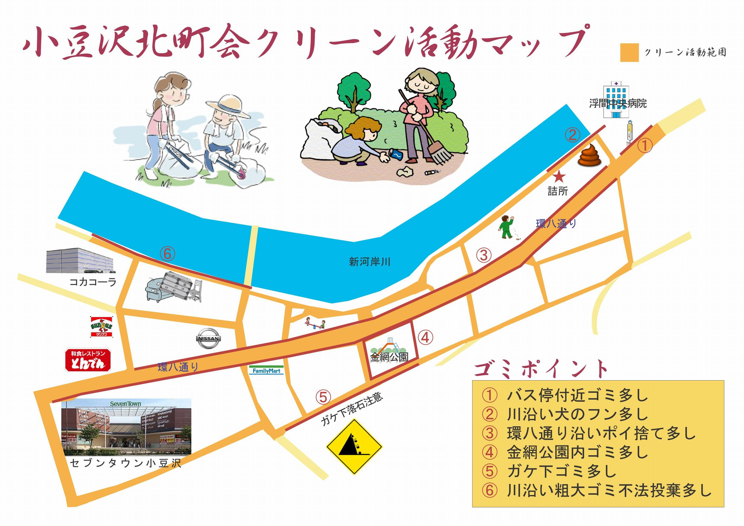 町会クリーン活動マップ
