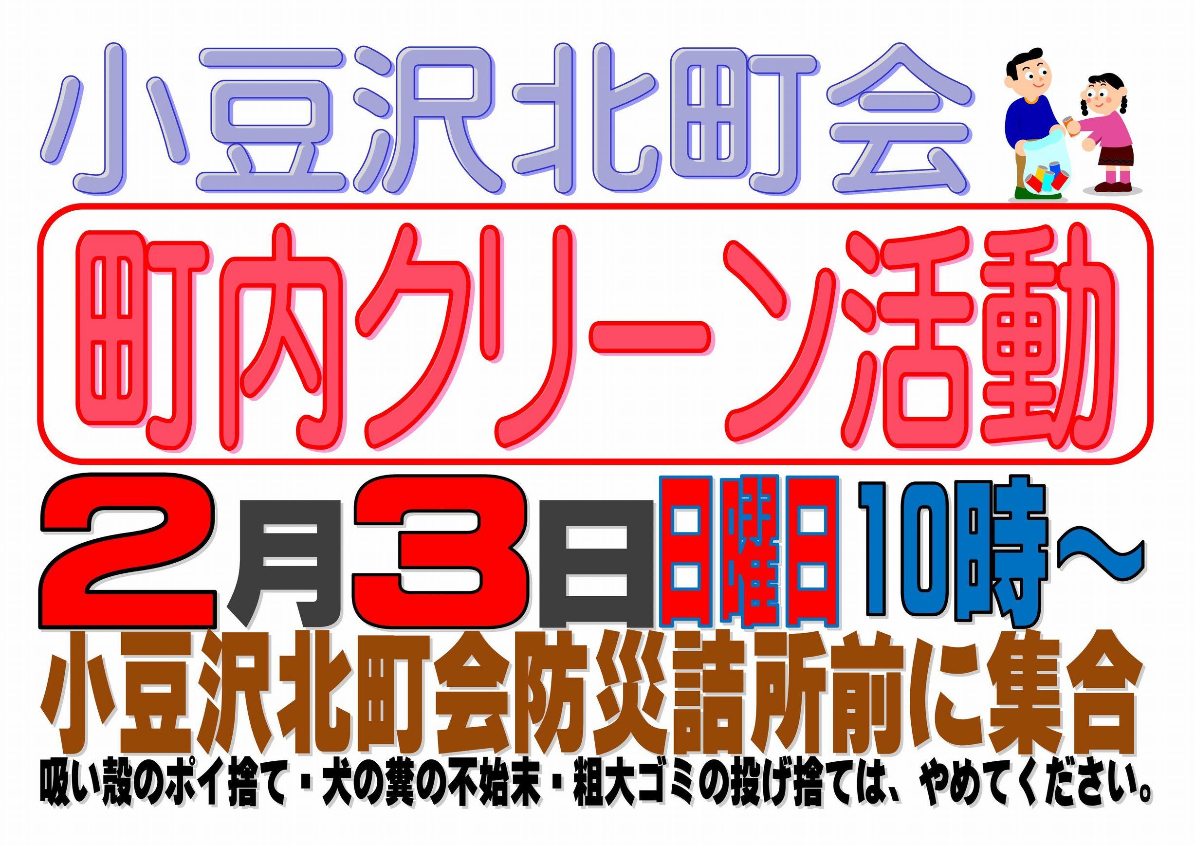 2013-02-01町会クリーン活動