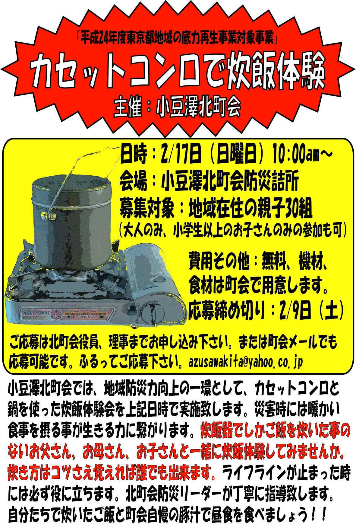 2013年2月17日(日)炊飯体験会