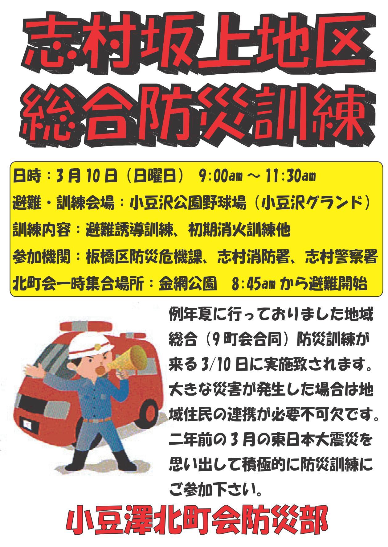 2013-03-10総合防災訓練