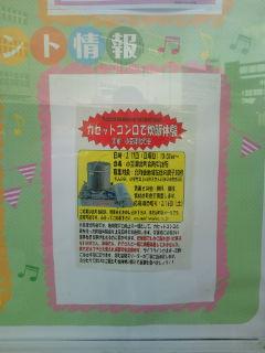 2013-02-17炊飯体験会