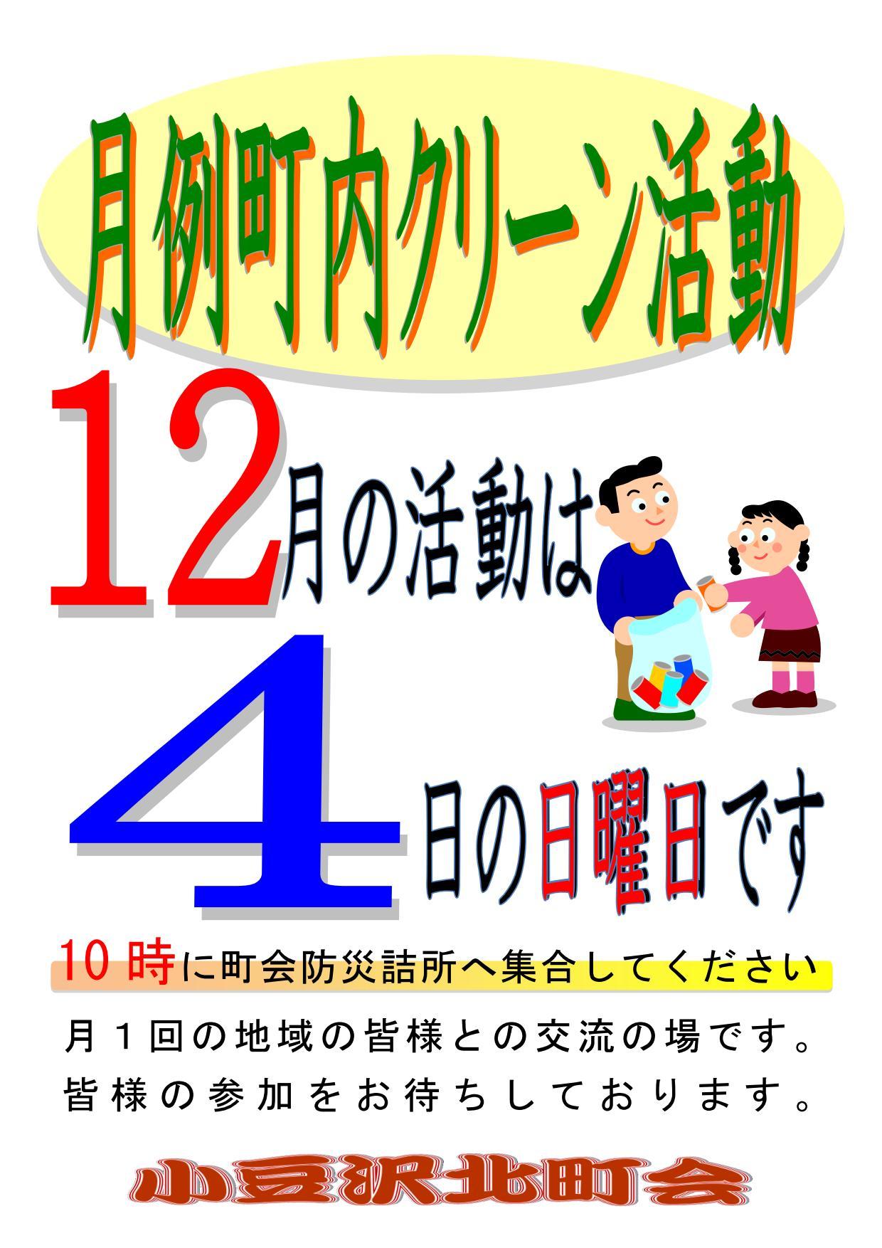 2011-12-04(日)月例町内クリーン活動ポスター