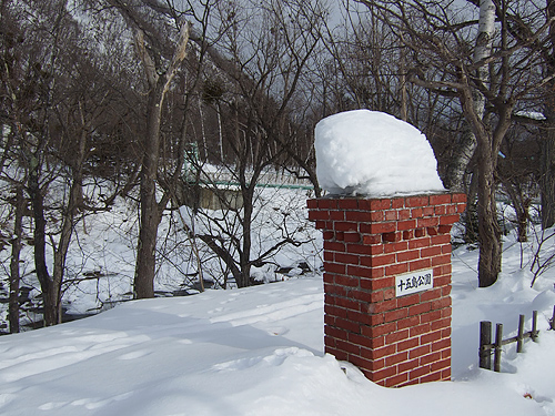 冬の十五島公園 看板