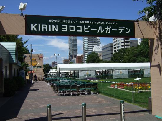 さっぽろ大通ビアガーデン2012 KIRINヨロコビールガーデン