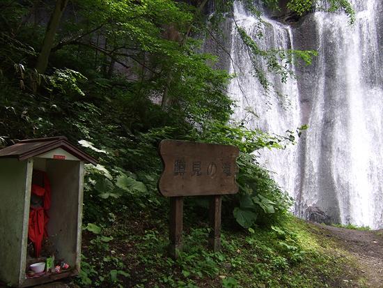 滝野すずらん丘陵公園 鱒見の滝 地蔵