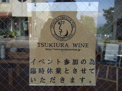 月浦ワイン 直営店舗 チラシ
