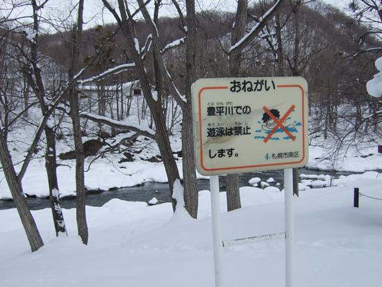 十五島公園 雪 泳ぐな 看板
