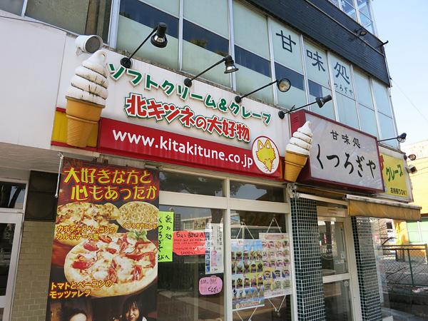 2013 九州行き 駅前ロータリー 店の看板