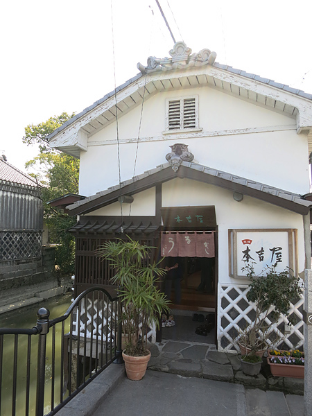 柳川 うなぎ 本吉屋