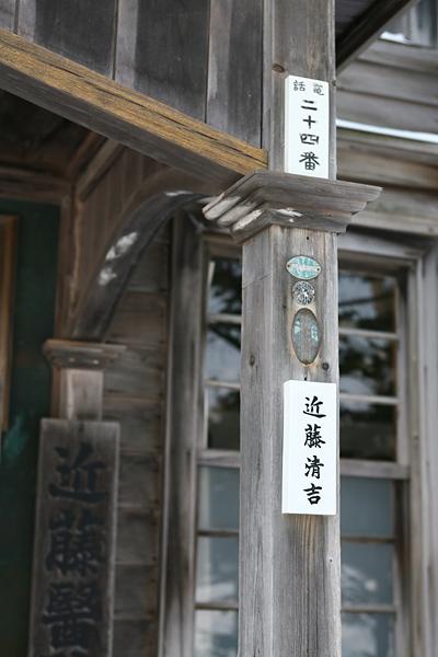 北海道開拓の村 旧近藤医院