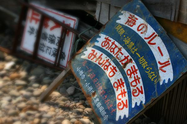 東小樽海水浴場 看板