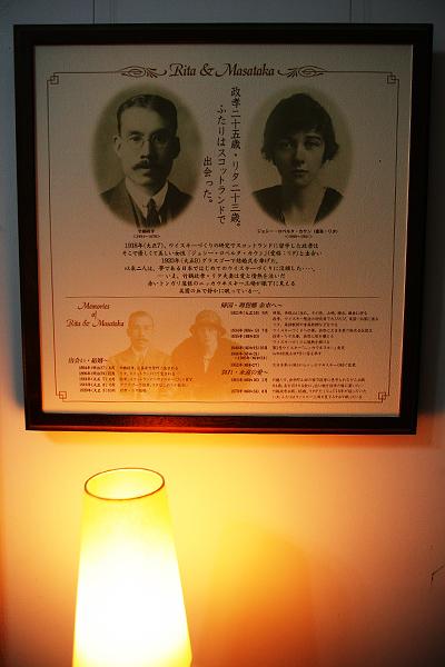 旧竹鶴邸 創業者竹鶴政孝と夫人リタ