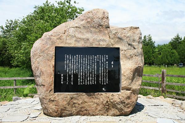 拾ってきた家 「北の国から」30周年 記念碑
