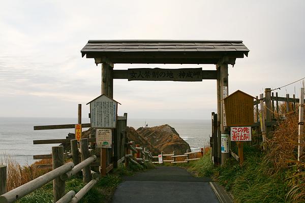 積丹半島 神威岬 女人禁制の門