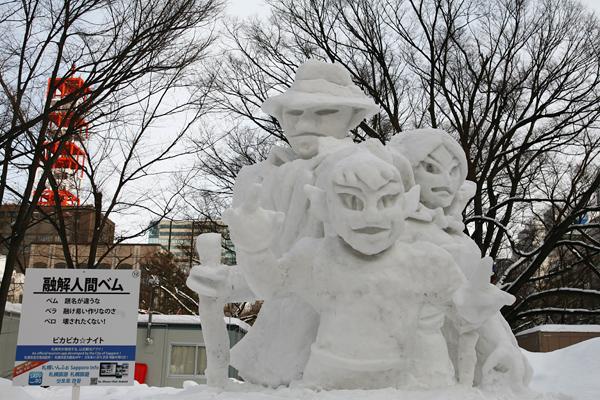 第64回さっぽろ雪まつり 溶解人間ベム
