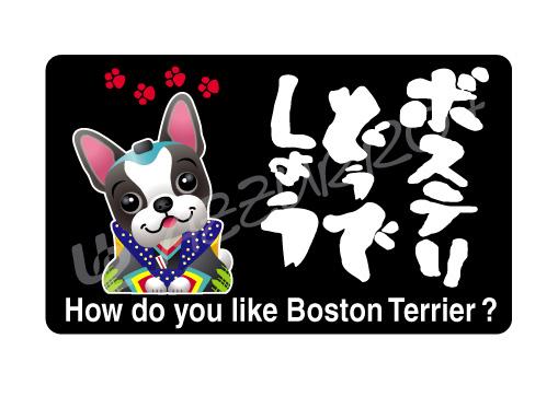 ペット どうでしょうステッカー ボストンテリア