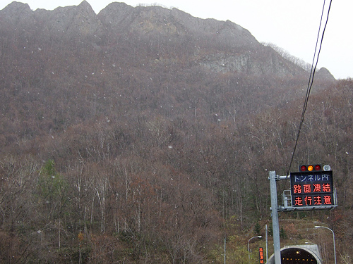 八剣山 初雪 トンネル
