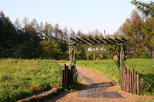 風のガーデン 入口 ゲート