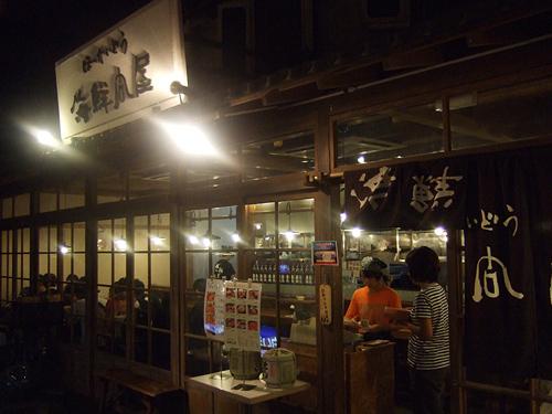 小樽運河食堂 ほっかいどう海鮮問屋