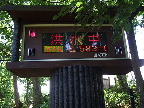 十五島公園 洪水中 警報 ほくでん 電光掲示板