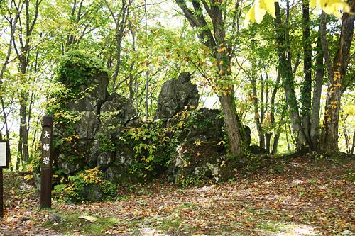 昆布温泉公園 夫婦岩