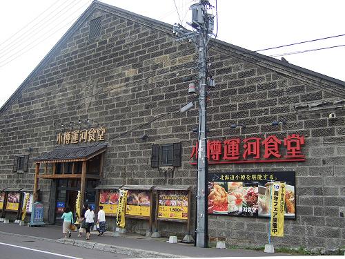 小樽運河食堂 外観