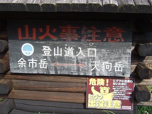 天狗岳 登山道 入口