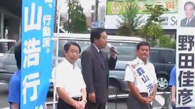 20120117野田街頭1