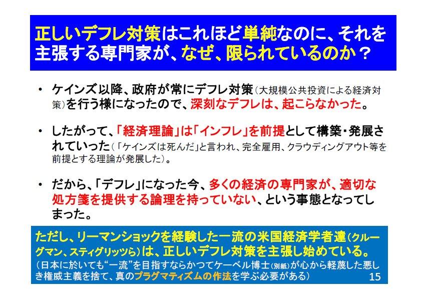 20120322藤井_P15