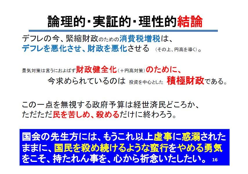 20120322藤井_P16
