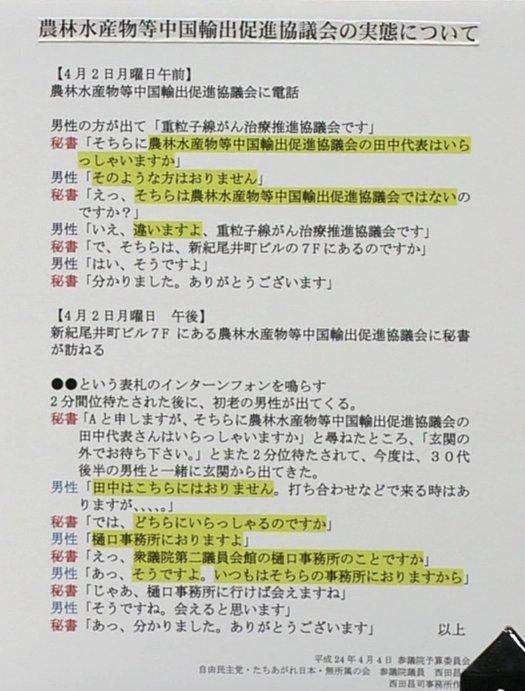 20120404西田_ 資料01