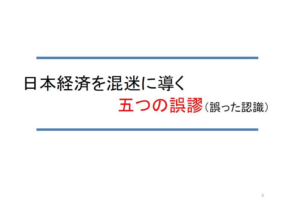 20120222藤井聡_資料05