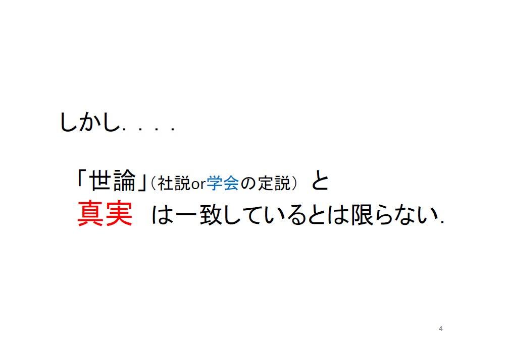 20120222藤井聡_資料04