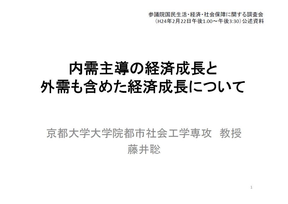 20120222藤井聡_資料01